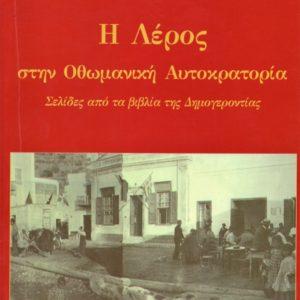 Η Λέρος στην Οθωμανική αυτοκρατορία