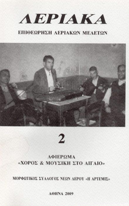 ΛΕΡΙΑΚΑ2