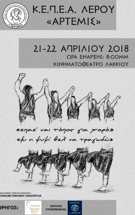 αφισα2018